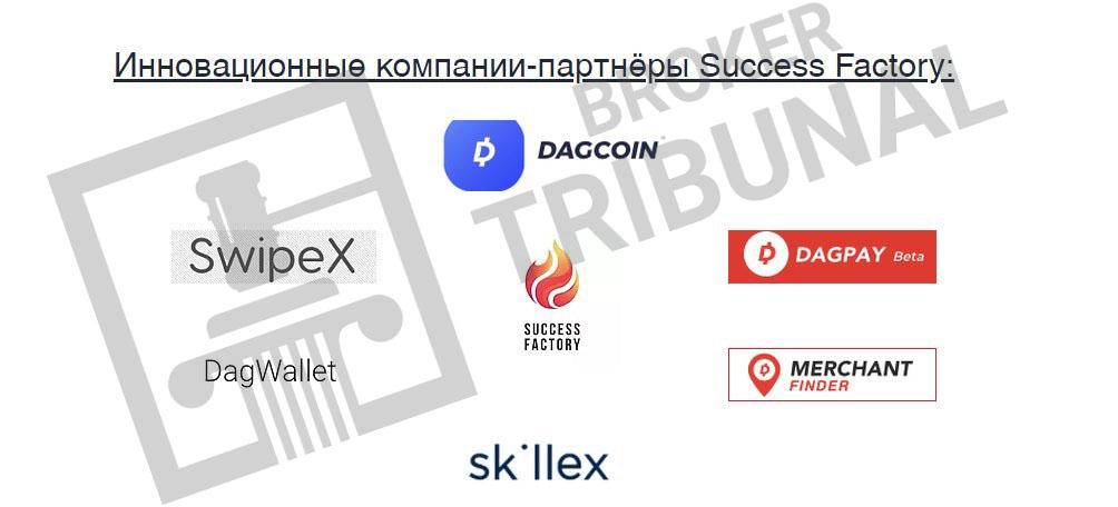 Партнеры фабрики успеха