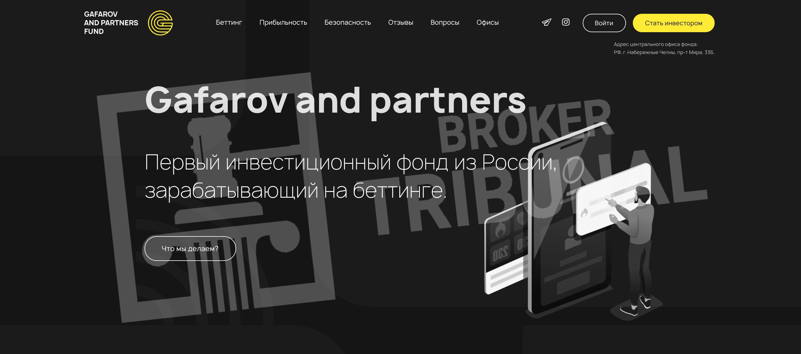 Гафаров и партнеры: реальное кидалово на ставках