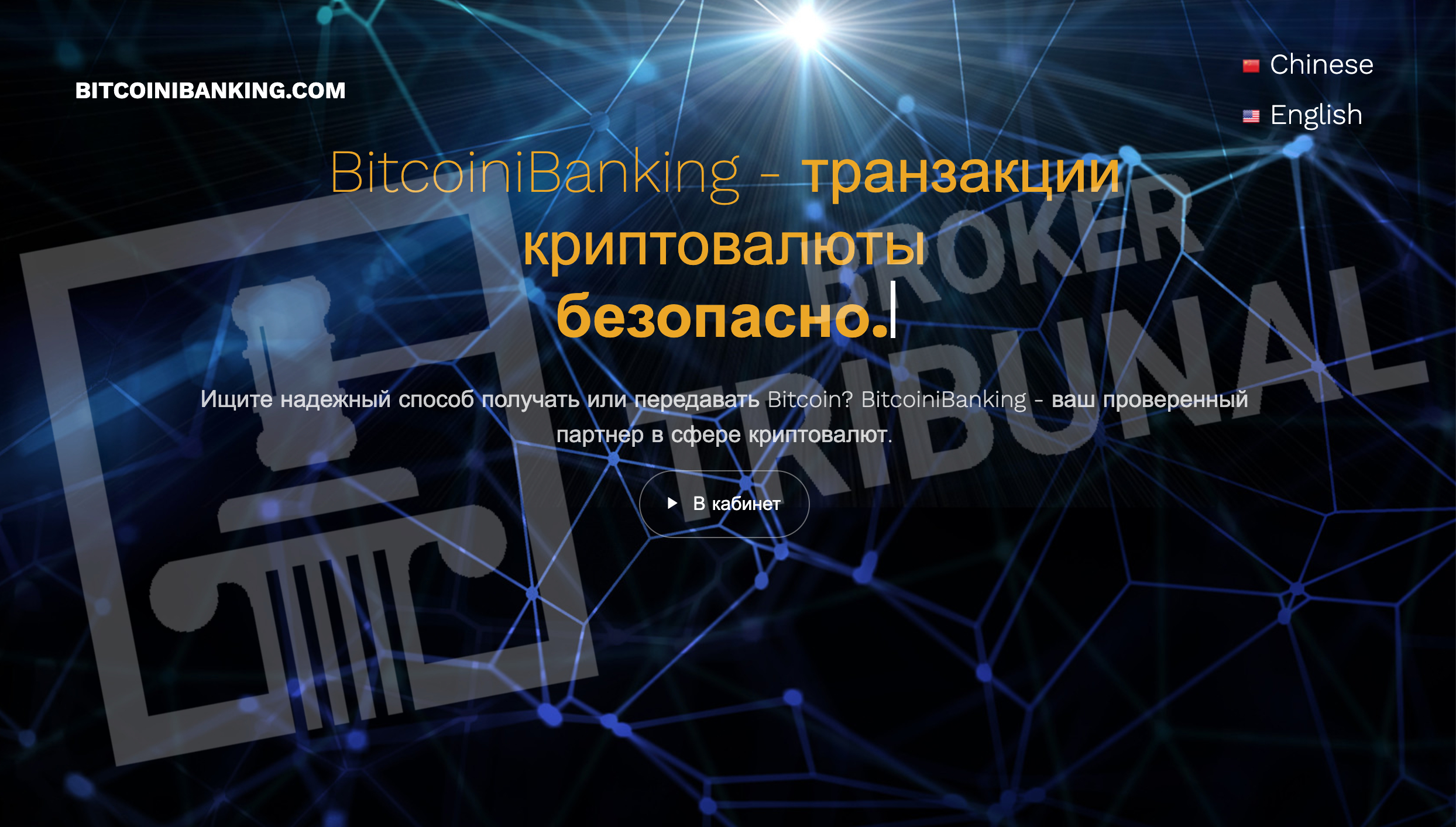 Биржа Huobi Global поддержала проект BitcoiniBanking