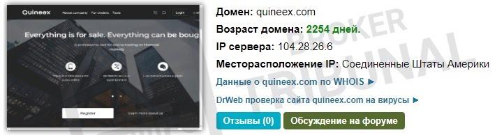 Quineex