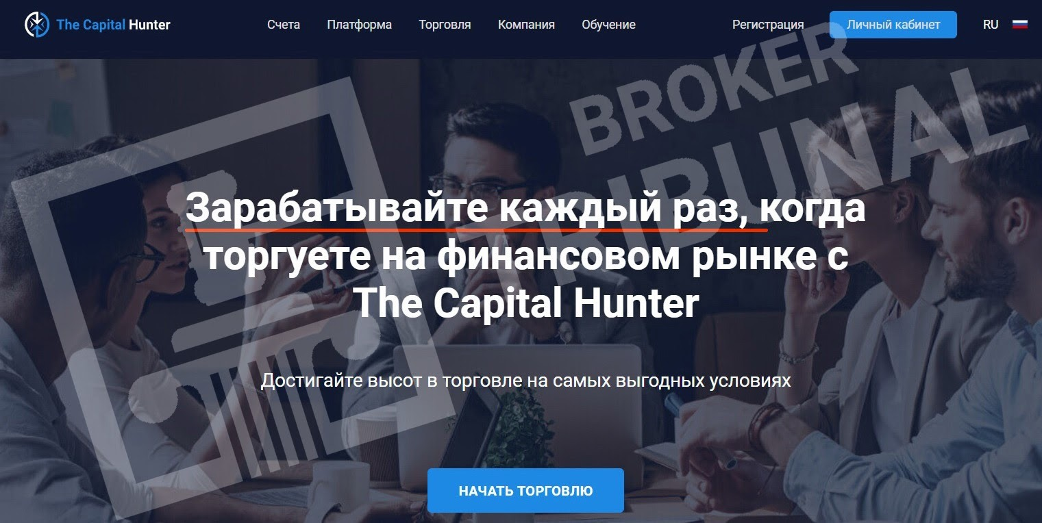 Capital Hunter