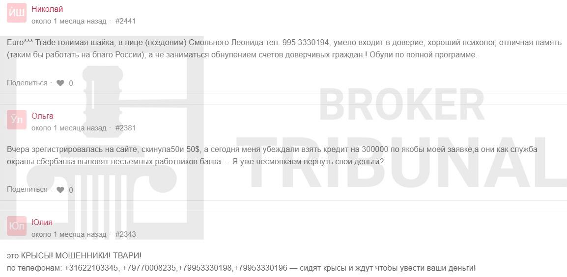 Eurocom Trade