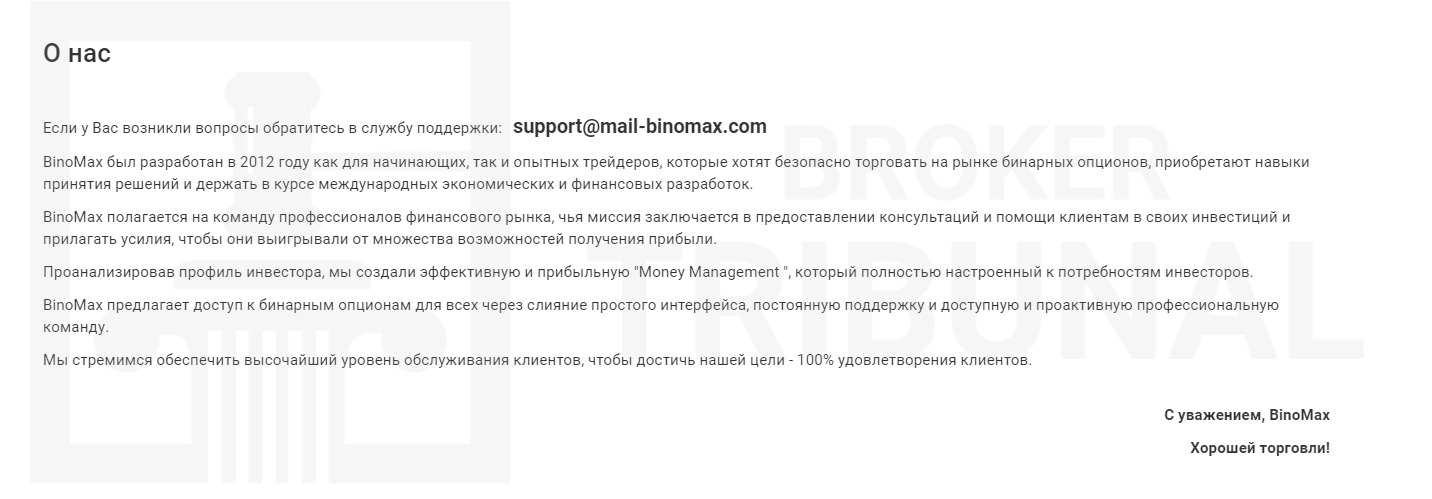 Binomax