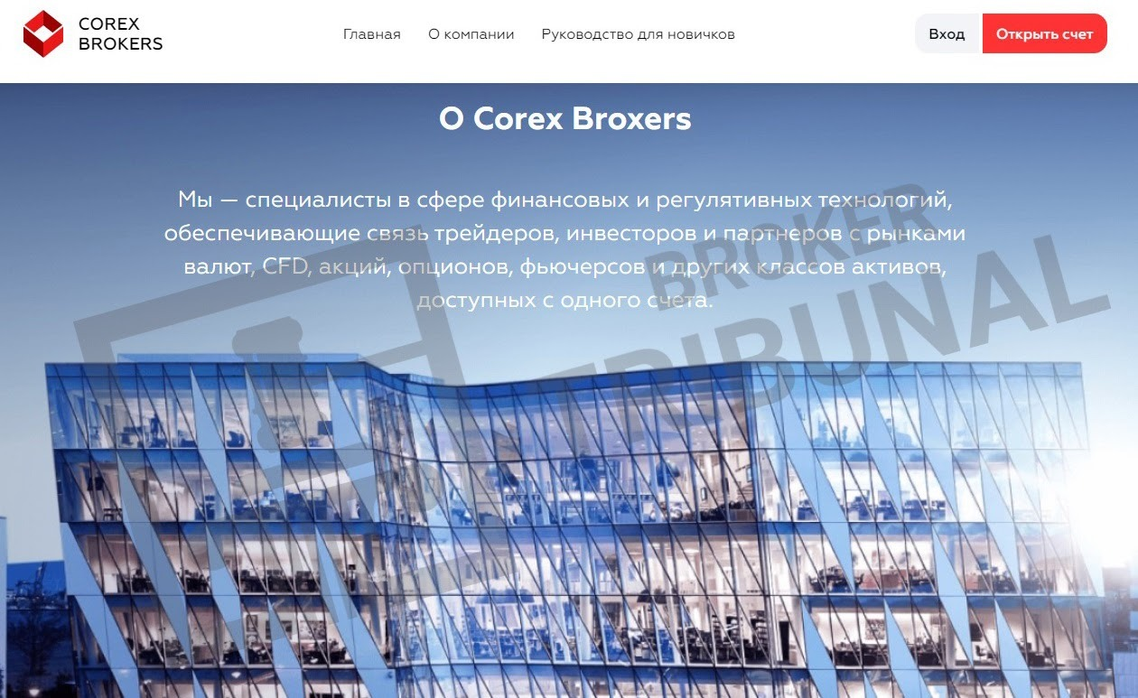 Corex Brokers