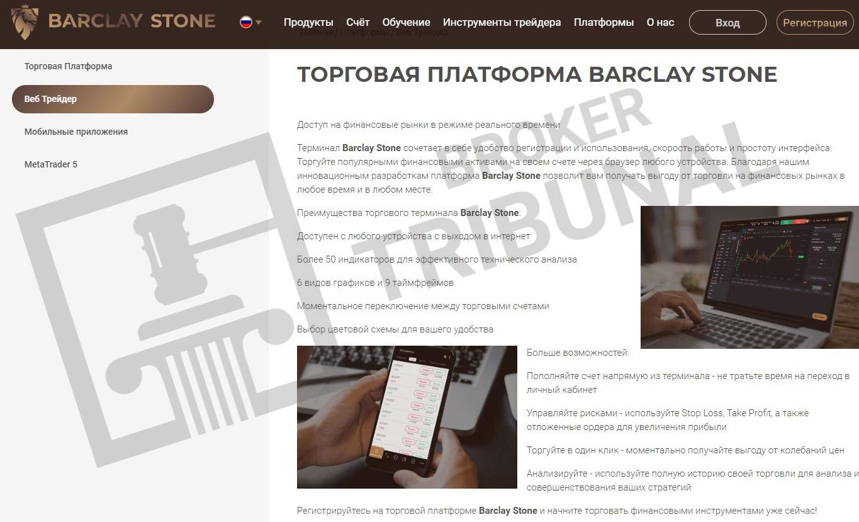 BarclayStone