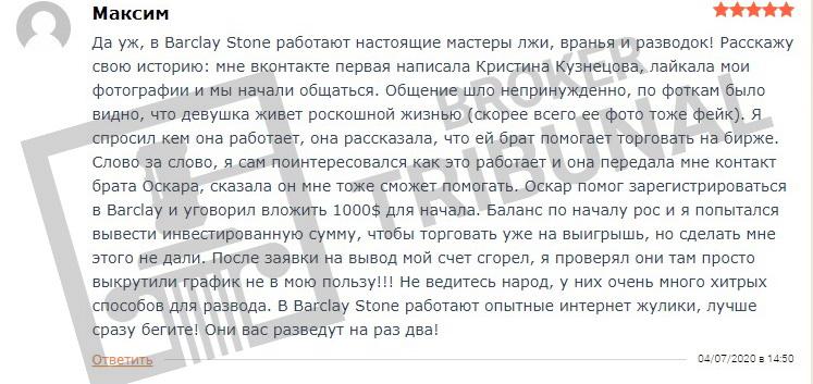 Барклай Стоун
