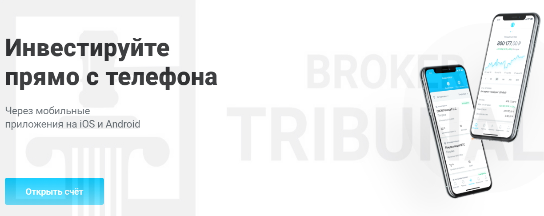 Открытие Брокер