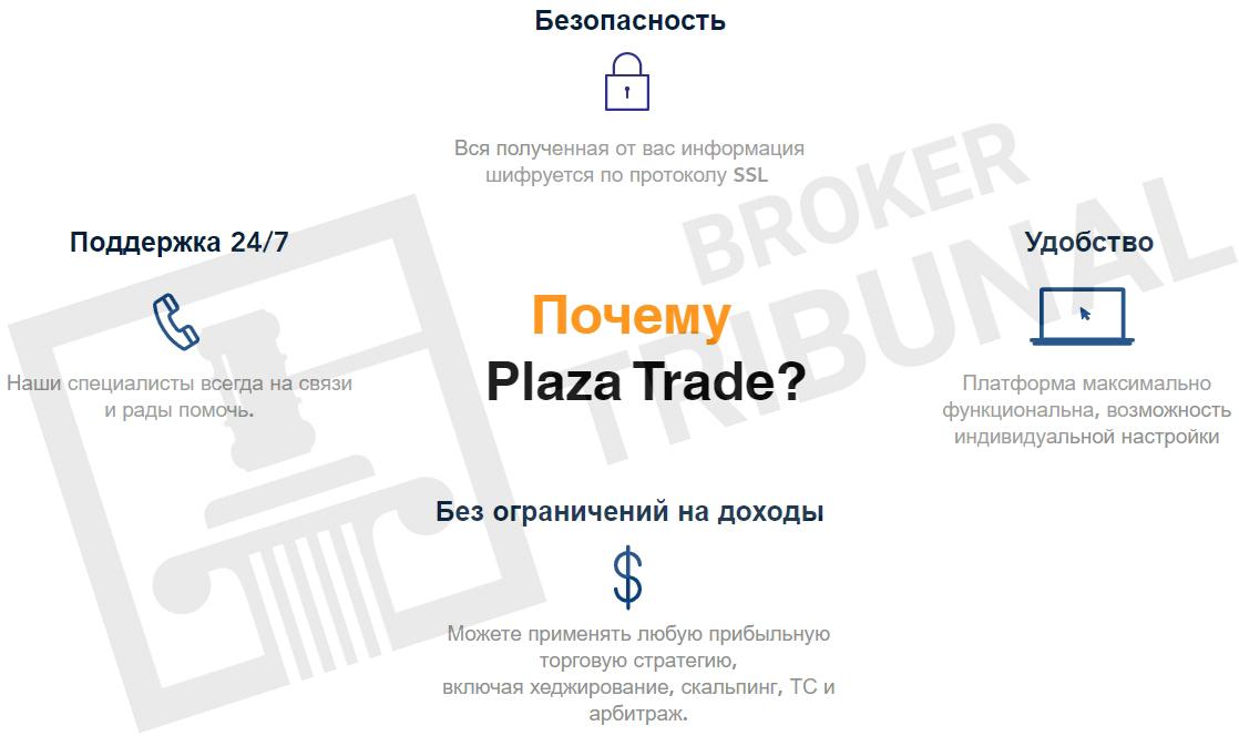 Plaza Trade