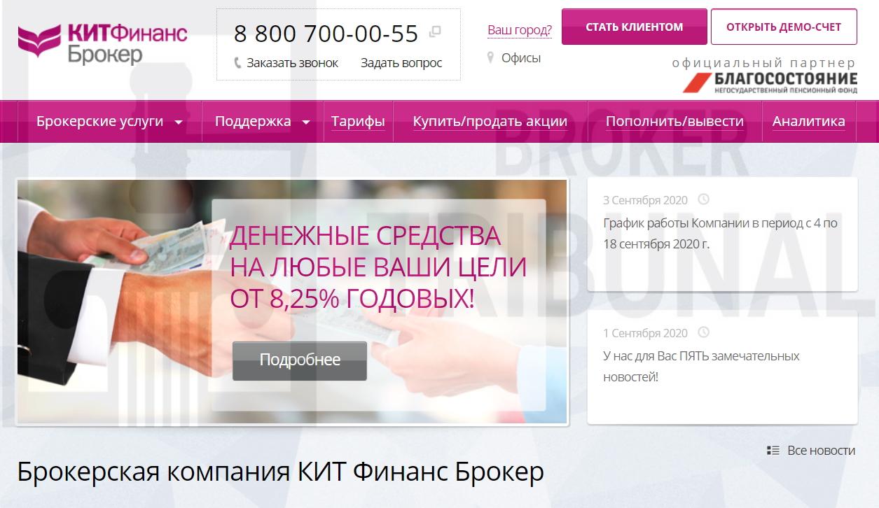 КИТ Финанс Брокер