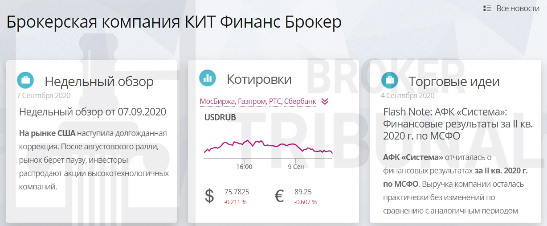 КИТ Финанс Брокера