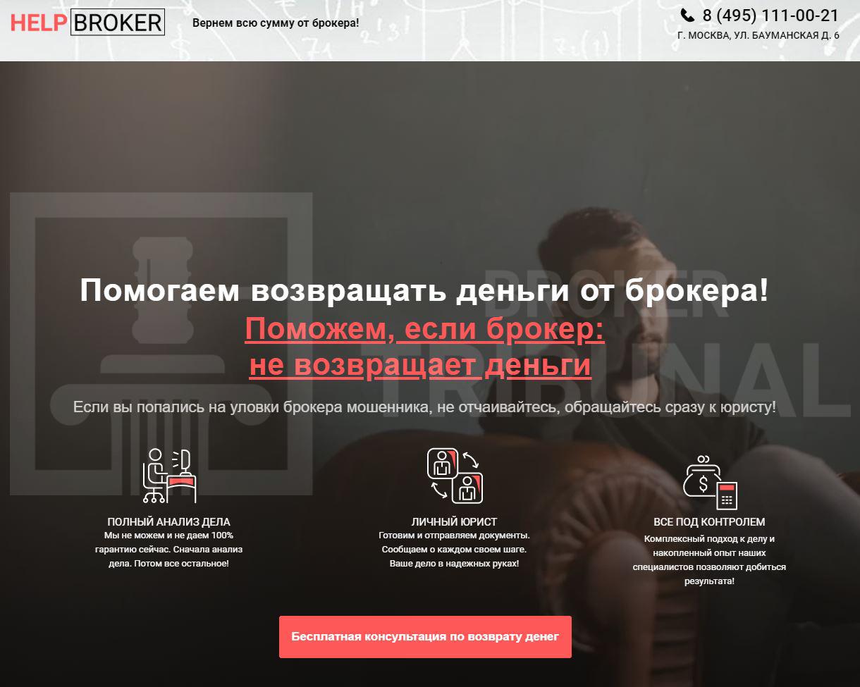 Help Broker