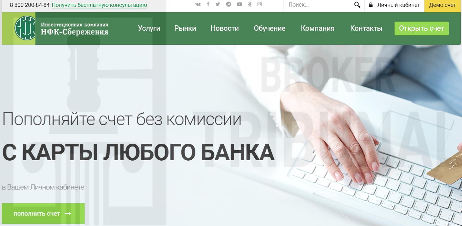 """НФК Сбережения"""""""