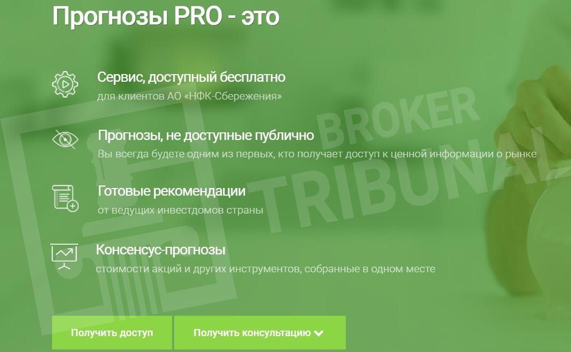 НФК Сбережение