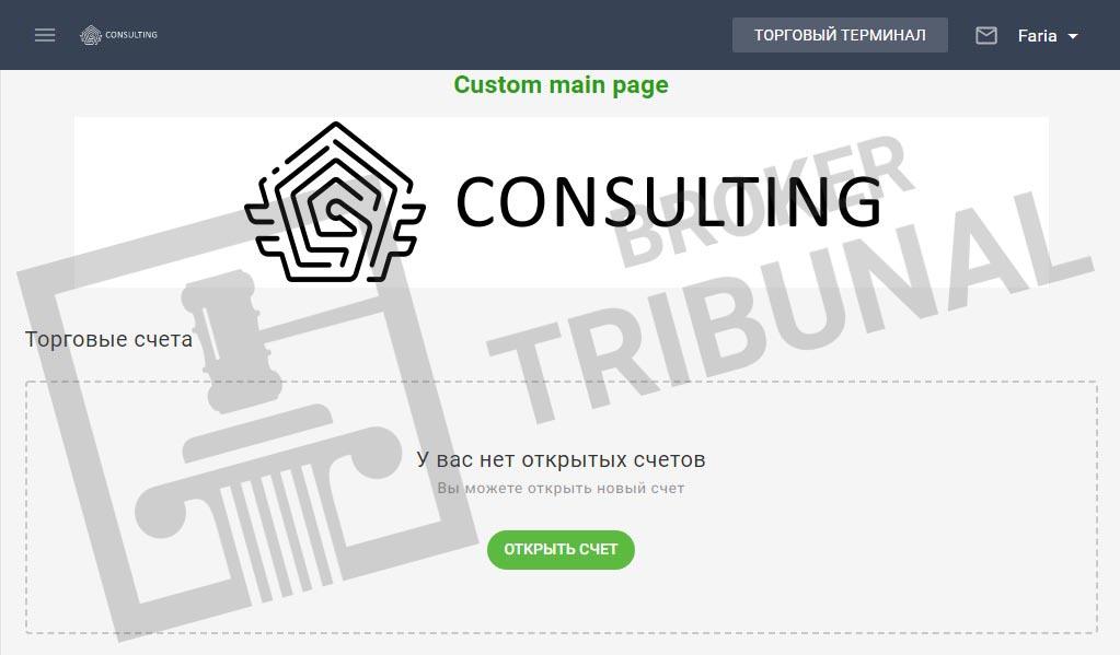 SCM Consulting
