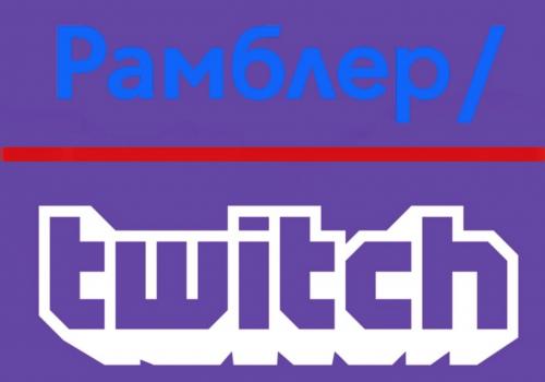 Rambler ведет переговоры с Twitch по поводу выплаты компенсации в размере 180 млрд рублей