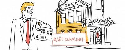 Санация банка. Что делать вкладчикам?