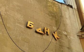 Нужно ли погашать кредит перед банком, у которого отозвали лицензию?