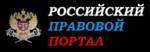 Российский правовой портал