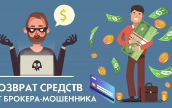 Возврат денег от брокера-мошенника – самый полный гид