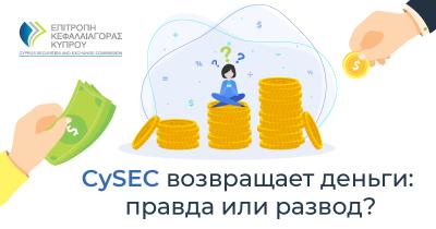 CySEC возвращает деньги: правда или развод?