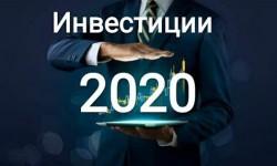 Куда инвестировать в 2020 году для получения пассивного дохода