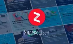 Заработок в «Яндекс.Дзен»: советы начинающим