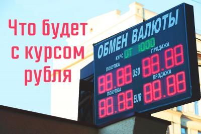 Что будет с курсом рубля. Топ-5 прогнозов, к которым стоит прислушаться