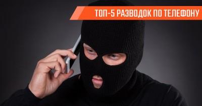 ТОП-5 телефонных мошенничеств: чего опасаться и как противостоять