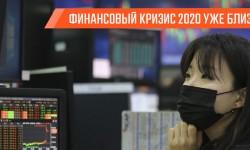 Как пережить финансовый кризис 2020: руководство к действию