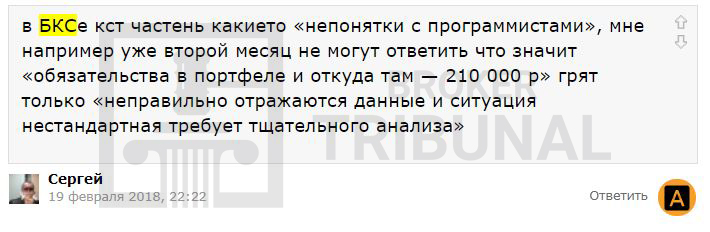 bks_otzyv777 (1).
