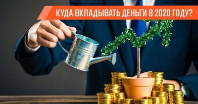 ТОП-5 прибыльных инвестиционных идей