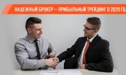 Как выбрать брокера и открыть брокерский счет