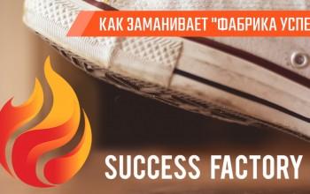 Разоблачение пирамиды Success Factory и ее монеты Dagcoin