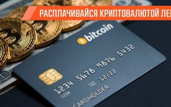 Как платить криптовалютой?