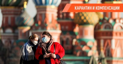 Компенсации и доплаты для граждан РФ из-за пандемии корованируса