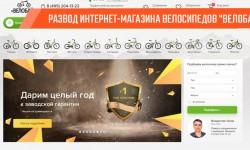 """Мошеннический интернет-магазин велосипедов """"Велобай"""""""