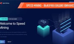 Speed Mining - псевдомайнинг с простым выманиванием финансов
