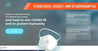 Как команда To win covid «спасет» мир от коронавируса