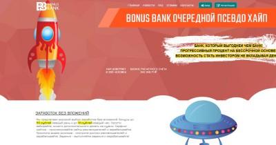 BONUS BANK: очередной псевдо хайп в интернете