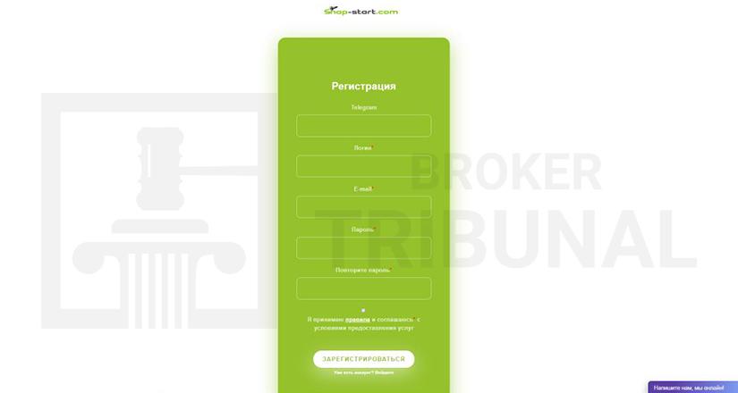 Регистрация на платформе SNAP-START.jpg