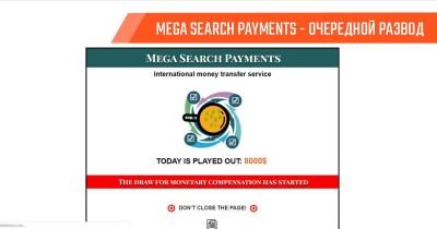 Mega Search Payments - письмо счастья или развод на деньги?