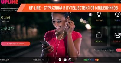 UpLine: все, что нужно знать о мошеннических обещаниях бесплатной связи, страховки и путешествий.