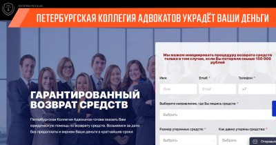 Коллегия адвокатов из Санкт-Петербурга ворует деньги!