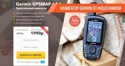 Навигатор Garmin от мошенников за копейки