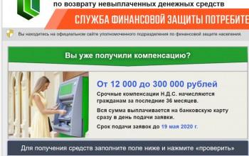 СФЗП – служба финансовой защиты потребителей