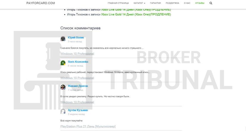 Отзывы пользователей.