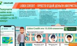 Lidox Credit – выгодный кредит или очередная халявная кормушка для аферистов?