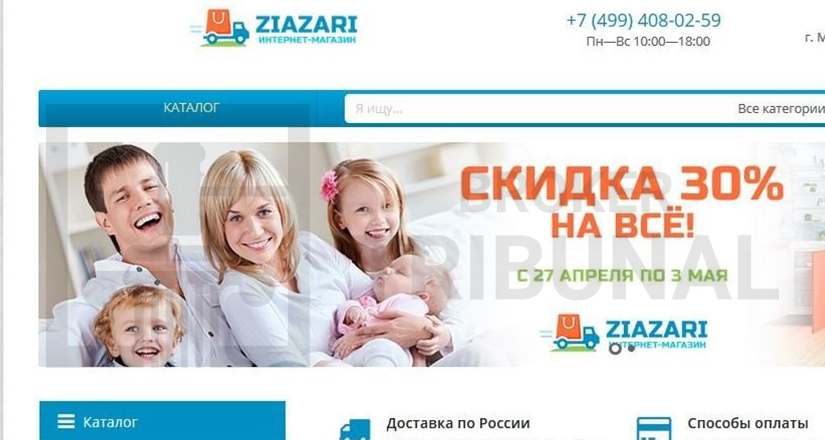 Правда о Ziazari.