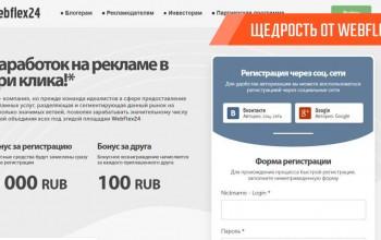 WebFlex24 дает всем 5000 рублей