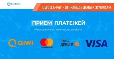 Dwolla-Pay – хорошая система для хитровымудренных товарищей